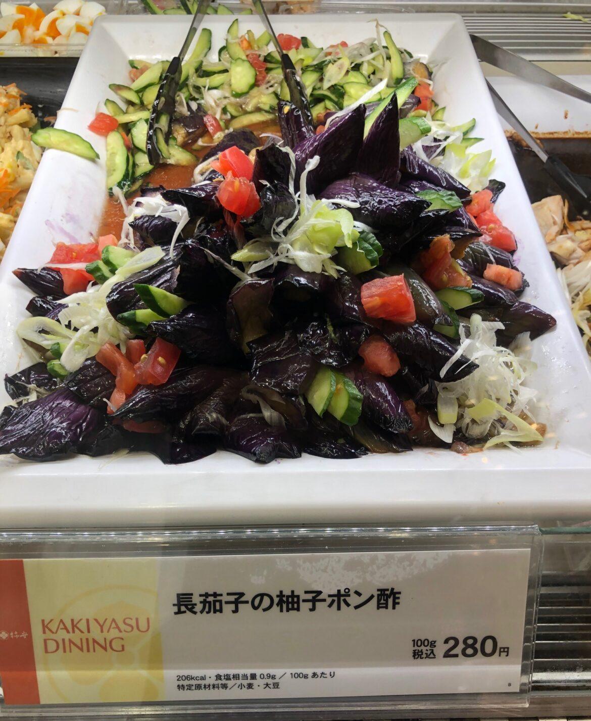 Eggplant dish 30: Eggplant salad (Japanese style)